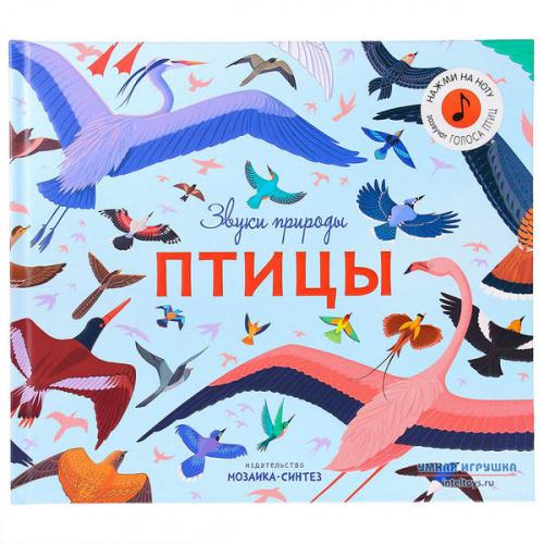 Музыкальная книга Мозаика-Синтез «Звуки природы – Птицы»