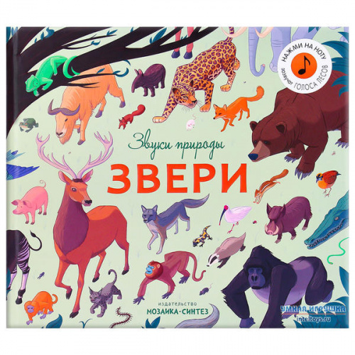 Музыкальная книга «Звуки природы – Звери», Мозаика-Синтез