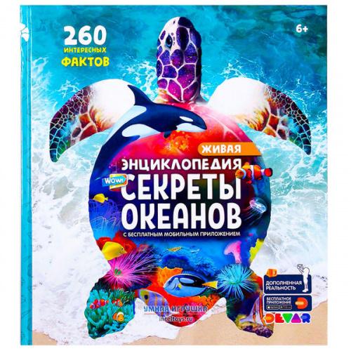 4D-энциклопедия «WOW! Секреты океанов», Devar Kids (Девар Кидс)