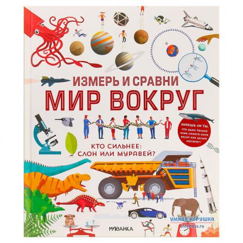 Энциклопедия «Измерь и сравни мир вокруг», Мозаика-Синтез