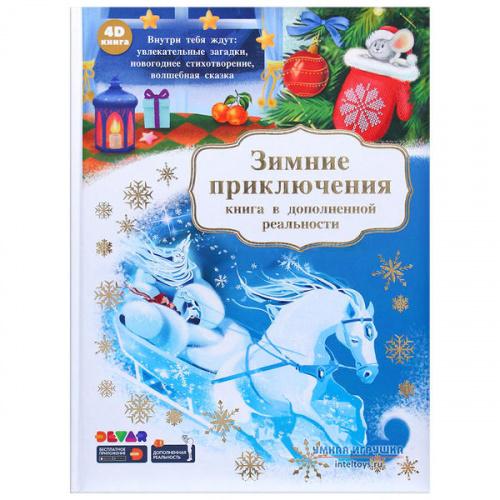 Книга 4D «Зимние приключения», Devar (Девар)