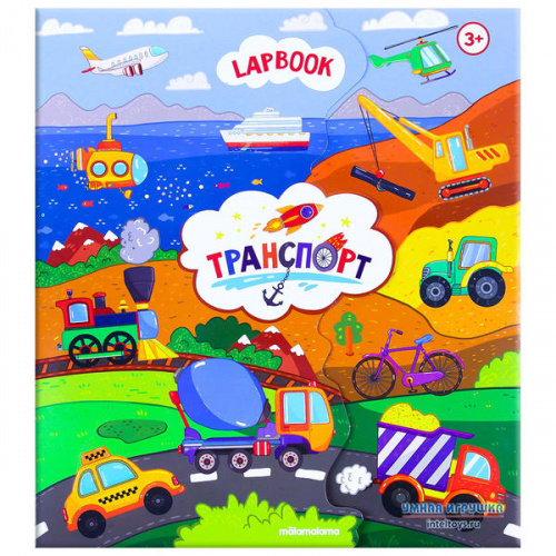 Интерактивный лэпбук «Транспорт», Malamalama (Маламалама)