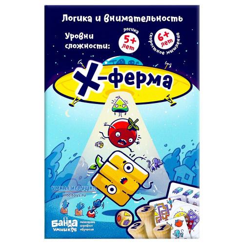 Настольная игра «Х-ферма», Банда Умников