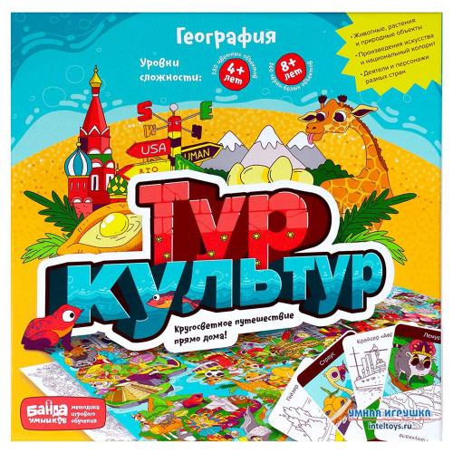Настольная игра «Тур культур», Банда Умников