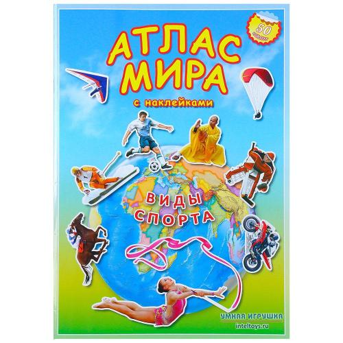 Атлас мира «Виды спорта» с наклейками, ГеоДом