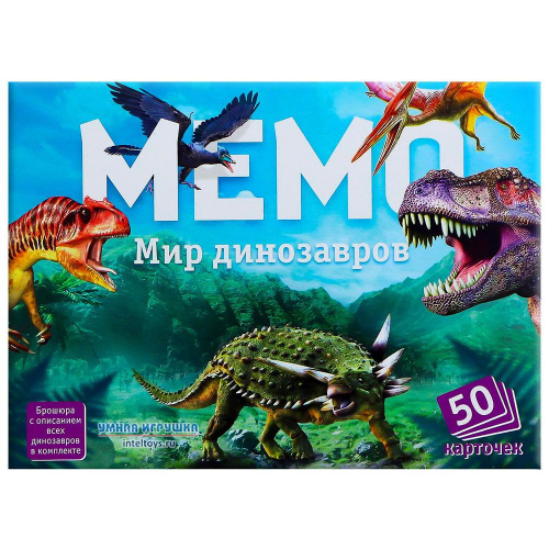 Настольная игра Мемо «Мир динозавров», Нескучные игры