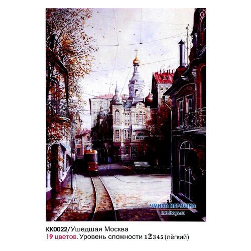 Картина «Ушедшая Москва» по номерам на холсте, 30х40 см, Molly (Молли)