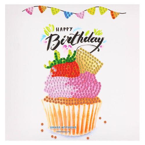 Алмазная мозаика-открытка своими руками «Happy Birthday!», Mazari