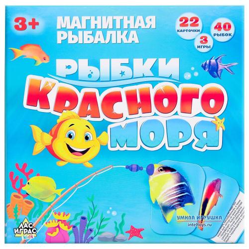 Магнитная игра «Рыбы Красного моря» с удочками, Лас Играс