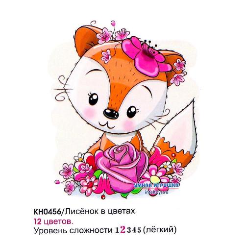 Картина «Лисенок в цветах» по номерам на холсте, 20х20 см, Molly (Молли)