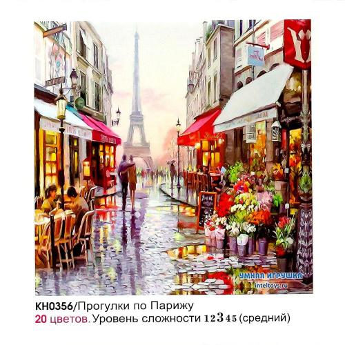 Картина «Прогулки по Парижу» по номерам на холсте, 30х30 см, Molly (Молли)