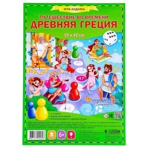 Настольная игра «Древняя Греция – Путешествие во времени», ГеоДом