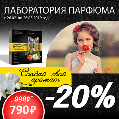 Как открыть свою лабораторию парфюма по выгодной цене?