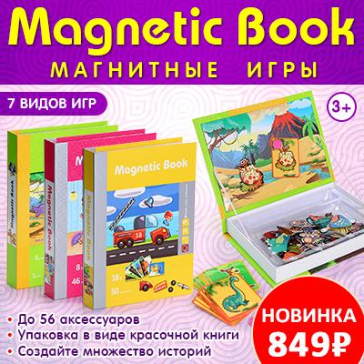 Открываем мир фантазий с Magnetic Book