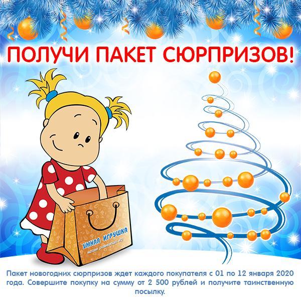«Умная Игрушка» приготовила для вас новогодние сюрпризы!