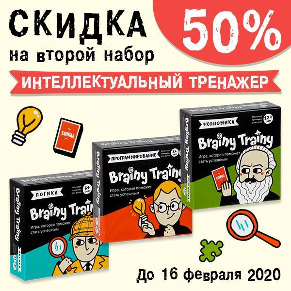 -50% на вторую игру «Brainy Trainy»!