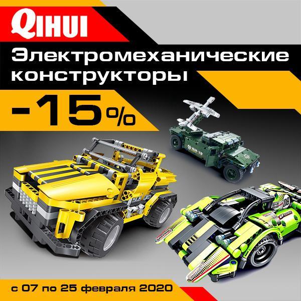 - 15% на электромеханические конструкторы!