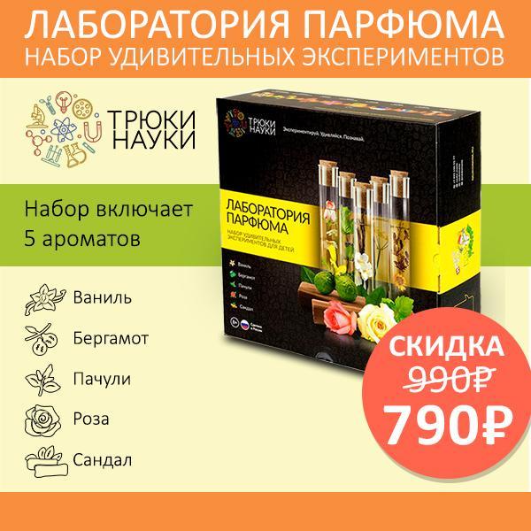 Ваша личная Лаборатория парфюма по выгодной цене!