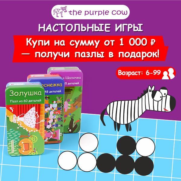 Выберите настольные игры The Purple Cow – получите подарок!