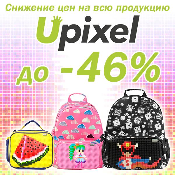 Распродажа Upixel – успей стать дизайнером!