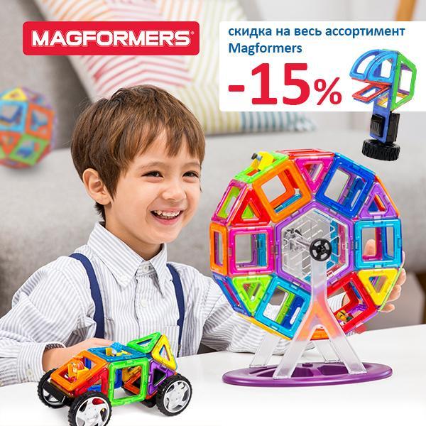 Хиты Magformers со скидкой 15%