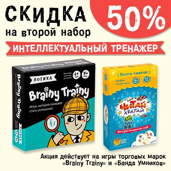 -50% на вторую игру из коллекций «Brainy Trainy» и «Банды Умников»