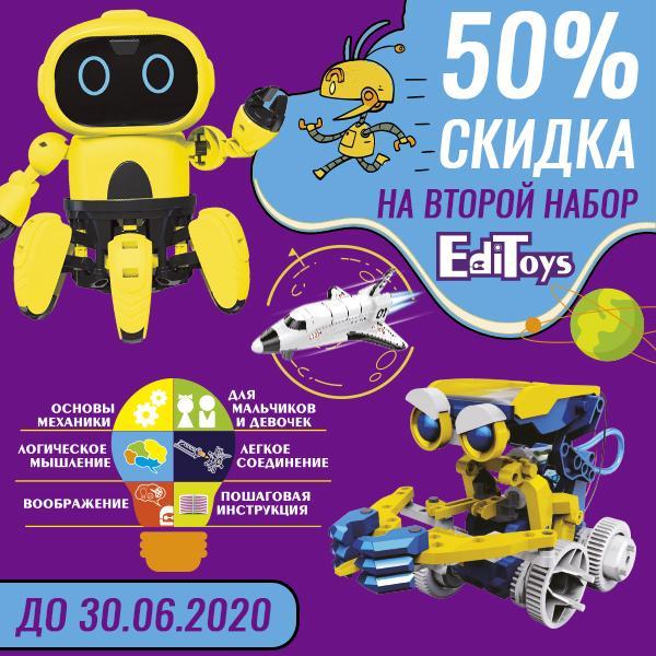 -50% на конструкторы EdiToys