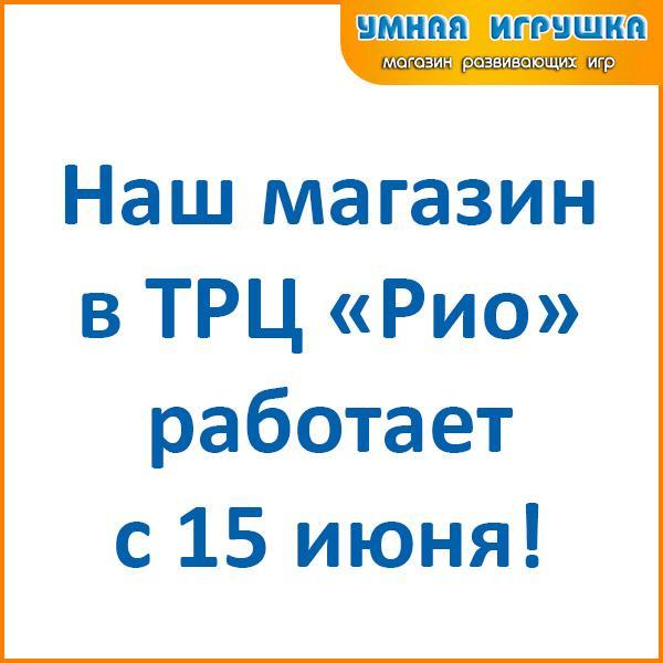 «Умная Игрушка» в ТРЦ «РИО» открывается 15 июня!