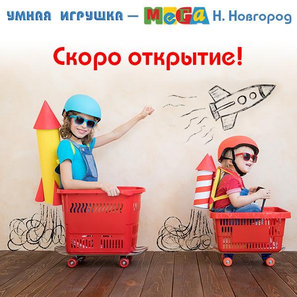 «Умная Игрушка» скоро появится в СТЦ «Мега»