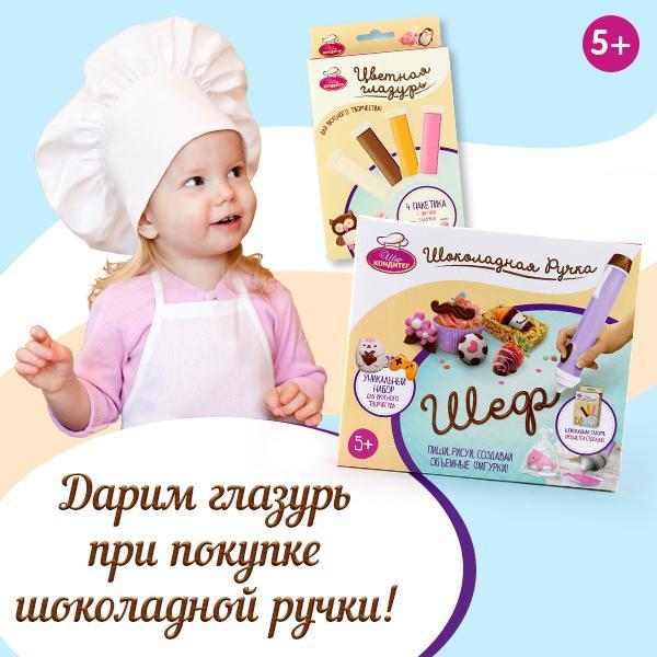 Подарки для сладкоежек во Всемирный день шоколада!