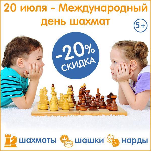 День шахмат в Умной Игрушке