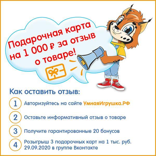 Участвуйте в конкурсе отзывов – получайте гарантированные бонусы и призы!