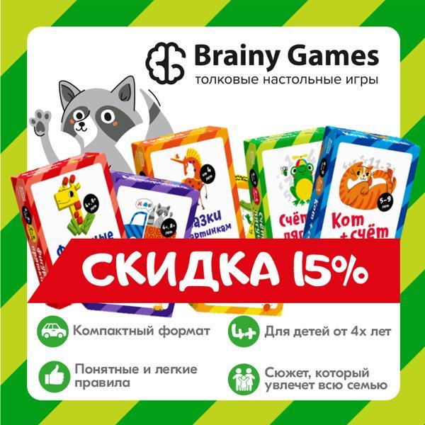 Компактные и умные игры Brainy Games со скидкой 15%