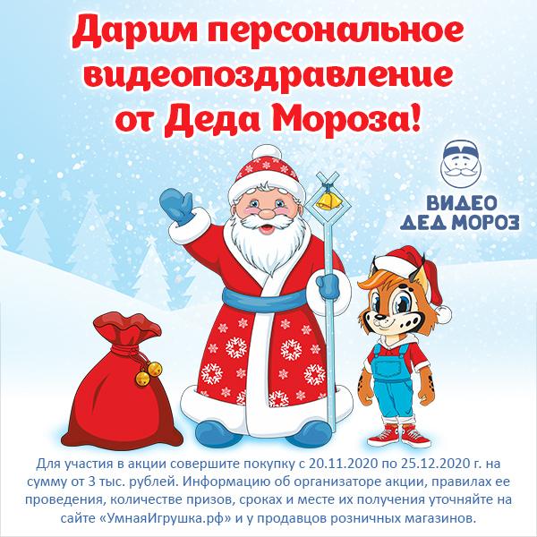 Дарим персональное видеопоздравление от Деда Мороза!