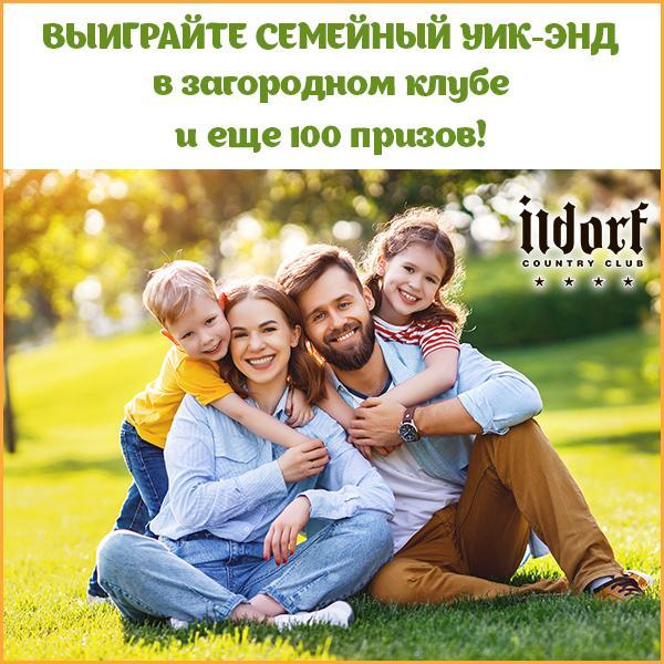 Семейный уик-энд в загородном клубе Ильдорф и еще 100 призов ждут вас!