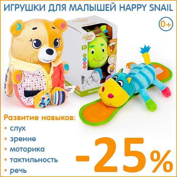 Игрушки Happy Snail со скидкой 25%