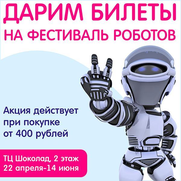 Приглашаем на фестиваль роботов!