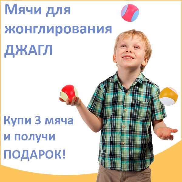 Научитесь жонглировать! Дарим чехол для хранения при покупке 3-х мячей Джагл
