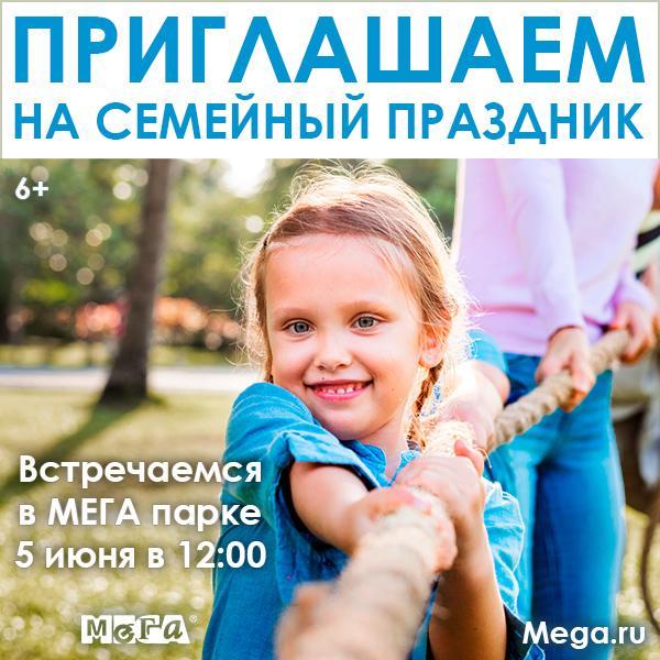 Семейный праздник в МЕГА-парке