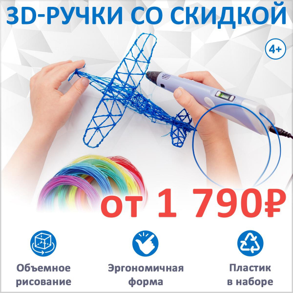 3D-ручки со скидкой до 25%