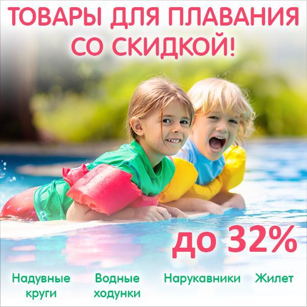 Товары для плавания со скидкой до 32%!