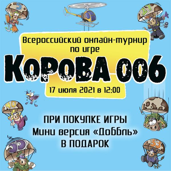 Приглашаем на онлайн-чемпионат по игре «Корова 006»!