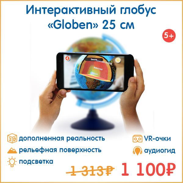 Скидка на интерактивный глобус с VR-очками. Лучший подарок школьнику!