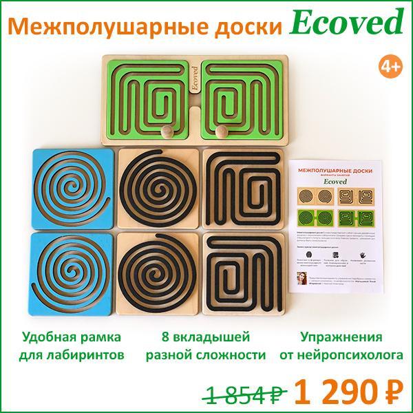Межполушарные доски Ecoved – ключ к интенсивному интеллектуальному развитию