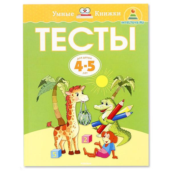 Умная книга, О. Земцова «Тесты для детей 4-5 лет», Machaon (Махаон)
