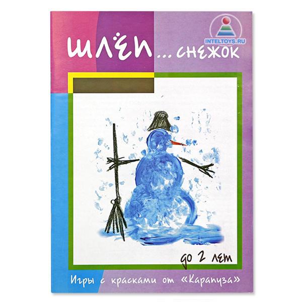 Картинки для пальчиковых красок «Шлеп… снежок» (до 2 лет)