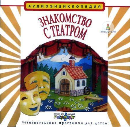 Аудиоэнциклопедия «Знакомство с театром»