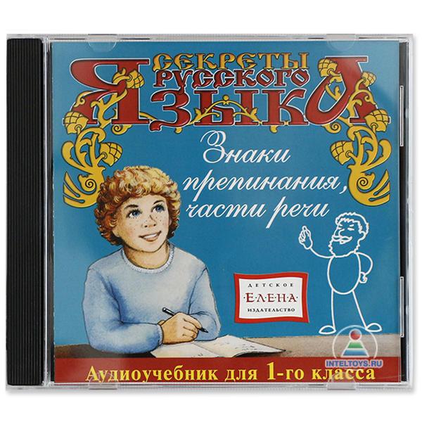 Аудиоучебник «Секреты русского языка» (1 класс) Знаки препинания, части речи