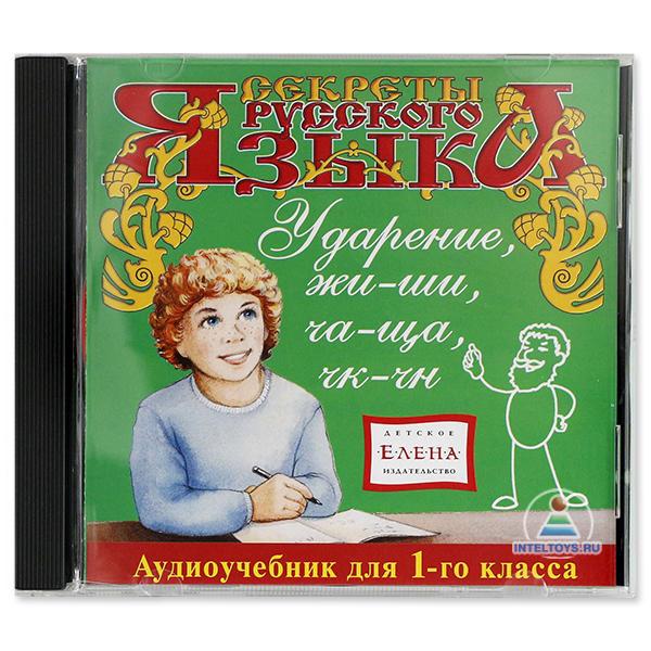 Аудиоучебник «Секреты русского языка» (1 класс) Ударение, жи-ши, ча-ща, чк-чн