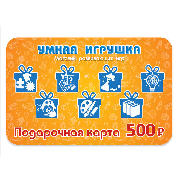 Подарочная карта «Умной игрушки» на 500 рублей